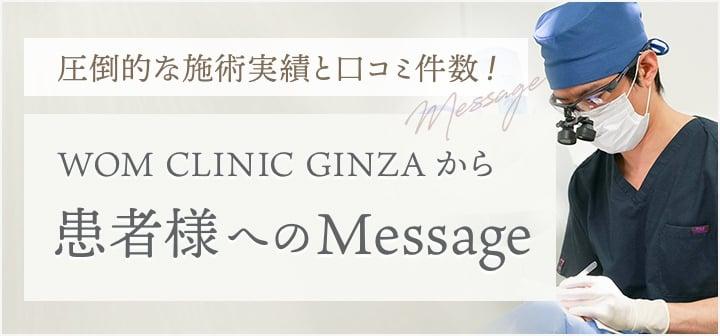 圧倒的な施術実績と口コミ件数! WOM CLINIC GINZAから 患者様へのMessage