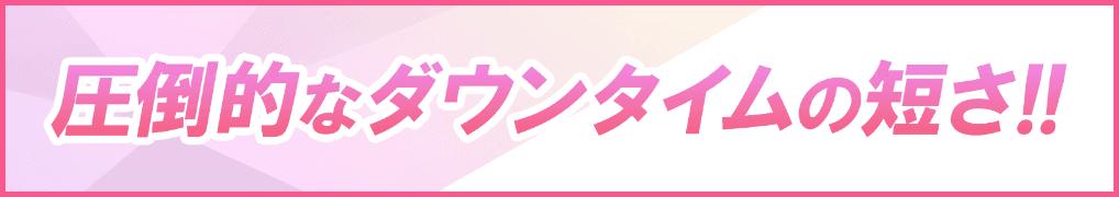 圧倒的なダウ運タイムの短さ!!