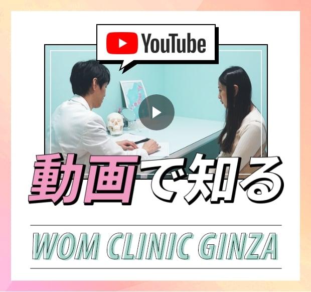 Youtube 動画で知る WOM CLINIC GINZA