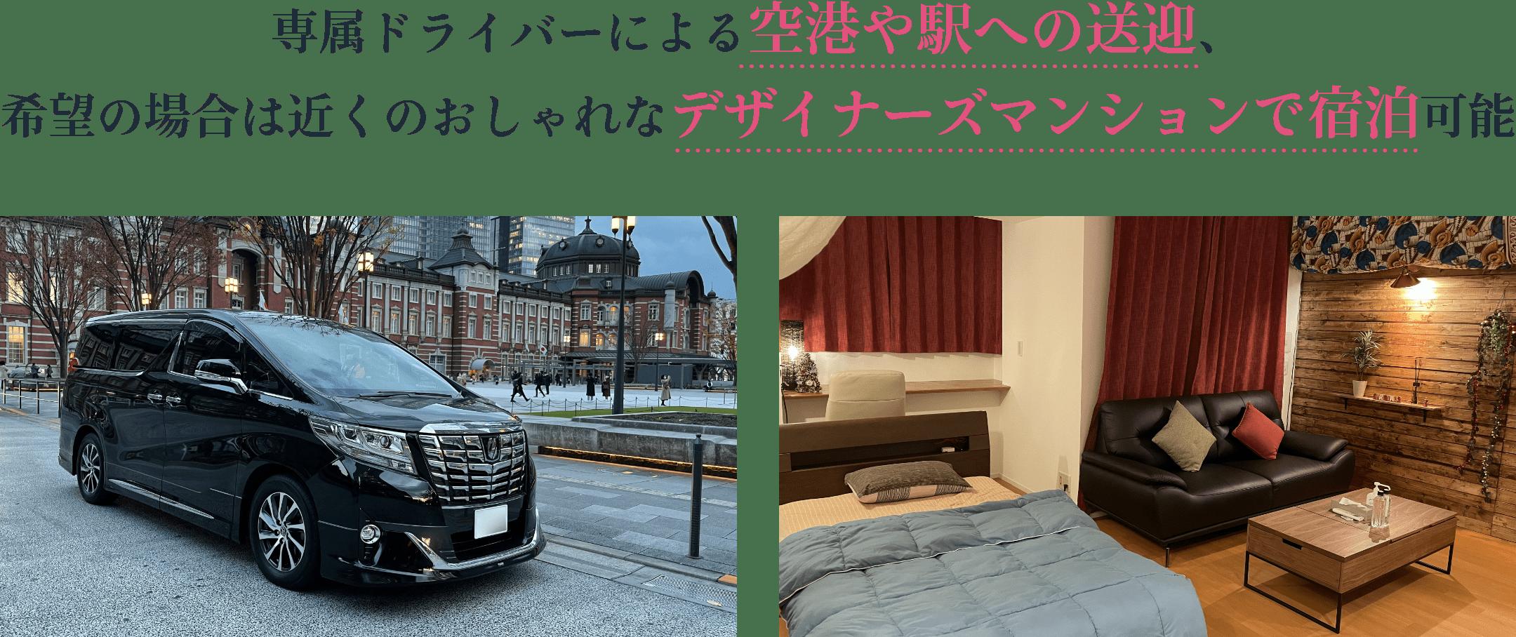 専属ドライバーによる空港や駅への送迎、希望の場合は近くのおしゃれなデザイナーズマンションで宿泊可能