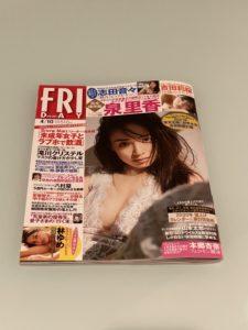 『週刊誌フライデーさんの記事でコメントさせていただきました!』の画像